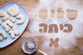 עוגיות שלום כיתה א'