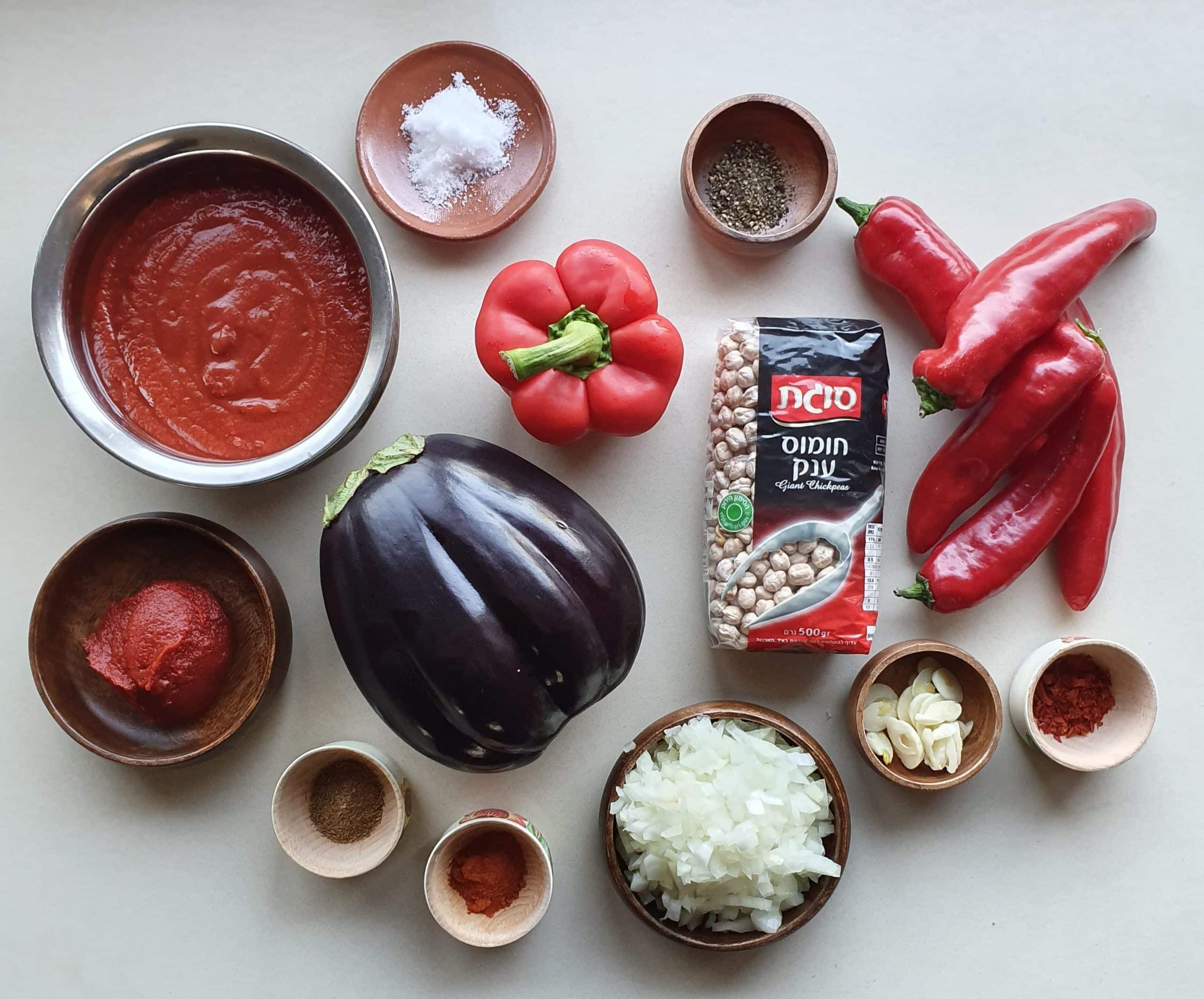 תבשיל חומוס וחצילים - החומרים הדרושים